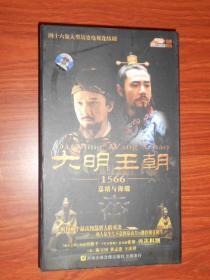 四十六集大型历史电视连续剧:大明王朝 1566 嘉靖与海瑞 16碟装 DVD