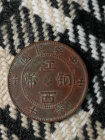 江西九星2.83厘米