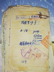 50年代广州房地产收款书18张