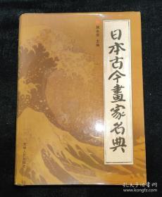 包邮!  日本书画研究的必备工具书  日本古今画家名典