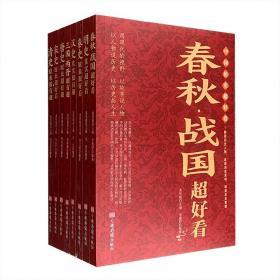 《中国历史超好看》全8册::(正版)