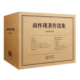 南怀瑾著作选集(南怀瑾先生生前亲笔签约授权,亲加审阅的定本,套装15册)限时包邮