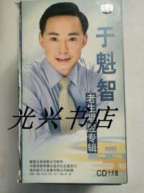 于魁智老生唱腔专辑(CD十片装)