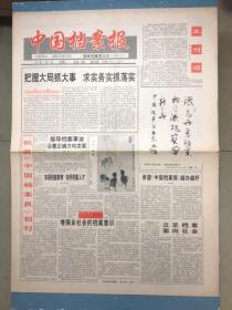 中国档案报创刊号