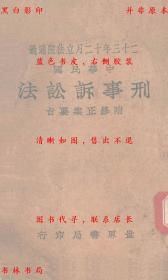 【复印件】中华民国刑事诉讼法-世界法政学社-民国世界书局上海刊本