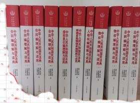 2020中华人民共和国民法典理解与适用全套11册 最高人民法院编 含总则物权合同婚姻家庭继承侵权责任人格权编 人民法院出版社