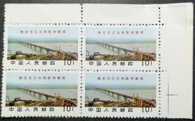 文14 南京长江大桥10分原胶全新全品四方连(文14-10分邮票)