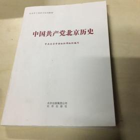 中国共产党北京历史. 第1卷