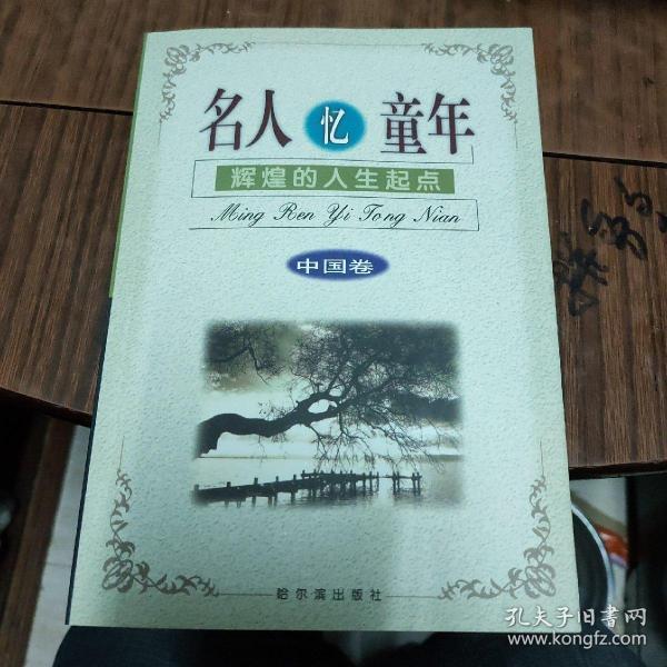 名人忆童年—辉煌的人生起点(中国卷)