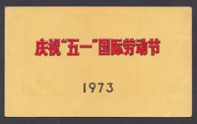 精美烫金请柬,仅限1973年庆祝五一国际劳动节当天使用,颐和园、中山公园、天坛、陶然亭、紫竹院公园通用入门请柬,黄色版,少见