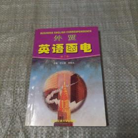 外贸英语函电(第2版)