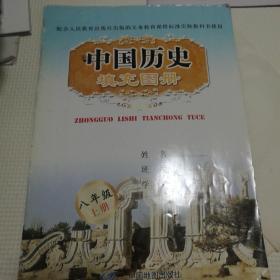 中国历史填充图册八年级上