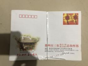 1.2元邮资封(50个)
