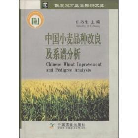 粮食种植技术书籍 中国小麦品种改良及系谱分析 [Chinese Wheat Improvement and Pedigree Analysis]