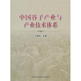 粮食种植技术书籍 中国谷子产业与产业技术体系