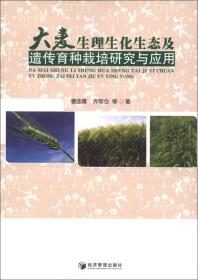 粮食种植技术书籍 大麦生理生化生态及遗传育种栽培研究与应用
