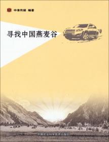 粮食种植技术书籍 寻找中国燕麦谷