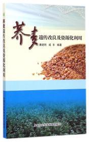 粮食种植技术书籍 荞麦遗传改良及资源化利用