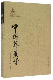 粮食种植技术书籍 中国荞麦学