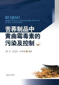粮食种植技术书籍 苦荞制品中黄曲霉毒素的污染及控制