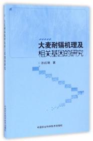 粮食种植技术书籍 大麦耐镉机理及相关基因的研究