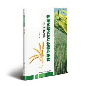粮食种植技术书籍 我国农业农村产业振兴研究—以大麦为例