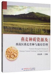 粮食种植技术书籍 燕麦种质资源及西南区燕麦育种与栽培管理