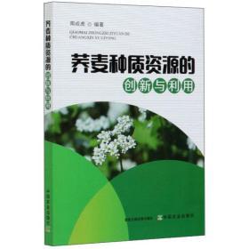 粮食种植技术书籍 荞麦种质资源的创新与利用