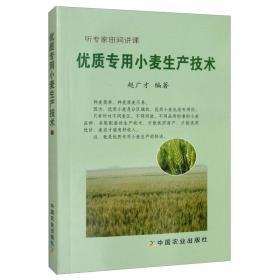 粮食种植技术书籍 优质专用小麦生产技术/听专家田间讲课