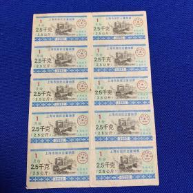 上海市居民定量粮票(1992年)2.5千克
