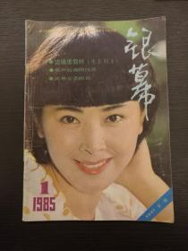 创刊号《银幕》1985年第1期,送第2期