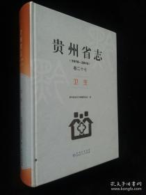 贵州省志(1978-2010)卷二十七 卫生