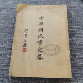 中国国民党史略 民国35年初版初印 有一张商务印书馆带印花税票的单据