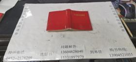 毛主席论党的建设 64开 307页  软精装  包快递费