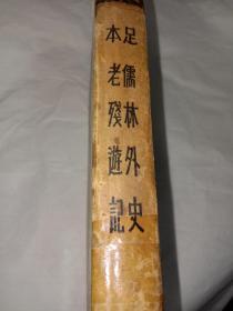 足本儒林外史老残游记(合一册)