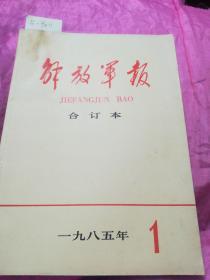 解放军报合订本1985.1