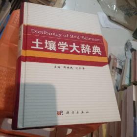 土壤学大辞典