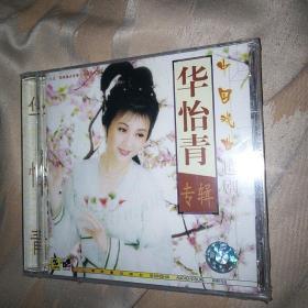 华怡青 越剧CD一片
