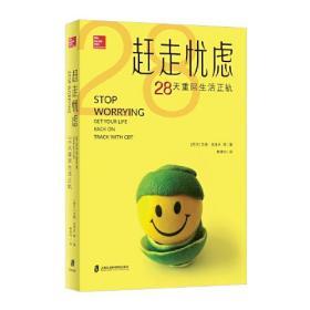 赶走忧虑(28天重回生活正轨)