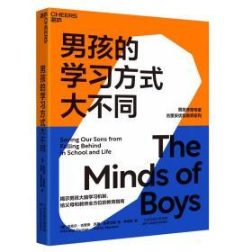 男孩的学习方式大不同