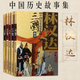 正版 林汉达中国历史故事集全套5册 春秋故事战国三国东汉西汉故?