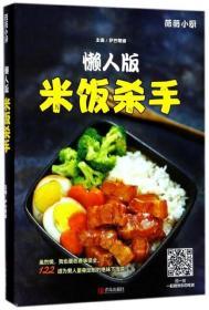 正版 懒人版米饭杀手编者:萨巴蒂娜9787555268741青岛 书籍