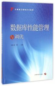 正版 数据库性能管理与调优(大数据工程技术与应用)编者:(韩)金范9787547832394上海科技 书籍