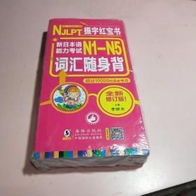 振宇红宝书新日本语能力考试N1-N5词汇随身背(扫码听音)