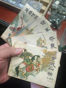 兴唐传连环画(罗成叫关、锁五龙、夺襄阳、单雄信招亲)