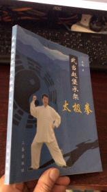 武当赵堡承架太极拳