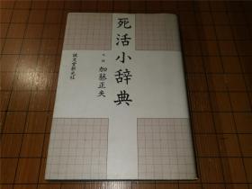 【日本原版围棋书】死活小辞典
