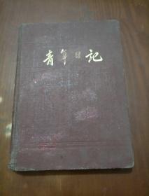 青年日记(日记本)