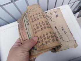 清末民国,北京老二酉堂印,《弟子规》《三字经》《必须杂字》3册合订。蒙学教育资料,一页一图,版画多