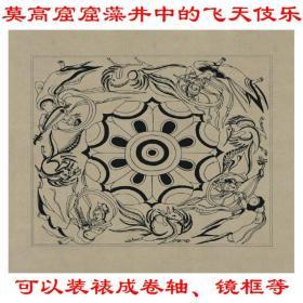 莫高窟窟藻井中的飞天伎乐 复制品 画芯 可装裱 画框竖幅立轴6C71